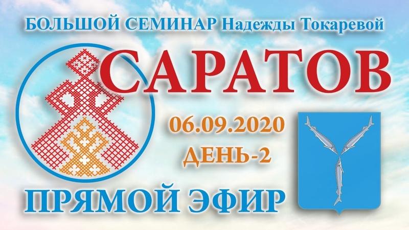 Надежда Токарева 06 09 2020 Д 2 Большой семинар Саратов Прямой Эфир ч 2