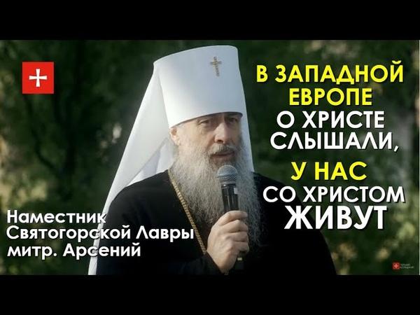Невероятно сильная речь о войне на Донбассе и украинском характере митрополита Арсения Святогорск