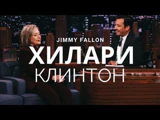 Хилари Клинтон о реакции на коронавирус, подкасте   Русские субтитры.