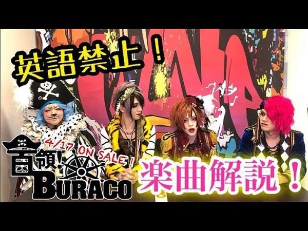 【英語禁止】「首領!BURACO」楽曲解説【BabyKingdom】