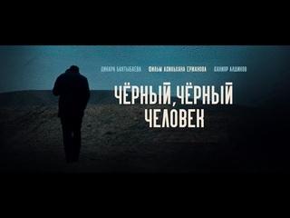 """Казахская криминальная драма """"ЧёpHый, чёpHый чeлoвek"""""""