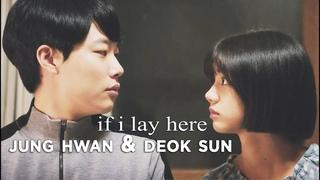 ● Jung Hwan & Deok Sun   If I lay here