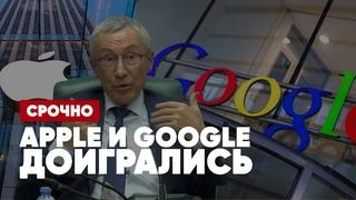⚡️СРОЧНО | Apple и Google доигрались | Жёсткое заявление CовФеда
