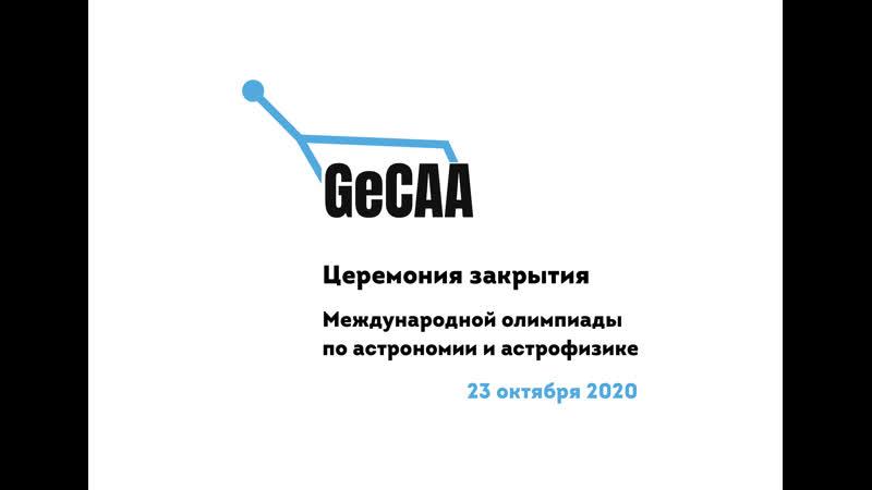 Церемония закрытия Международной олимпиады по астрономии и астрофизике 2020