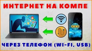 Как Раздать Интернет с Телефона на Компьютер 🌐 Настроить Интернет по Кабелю USB (модем), по Wi Fi