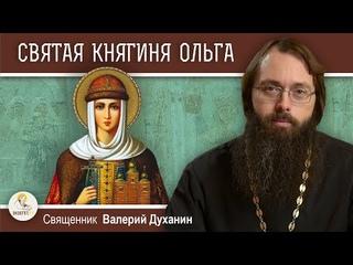 Святая равноапостольная княгиня ОЛЬГА.  Священник Валерий Духанин