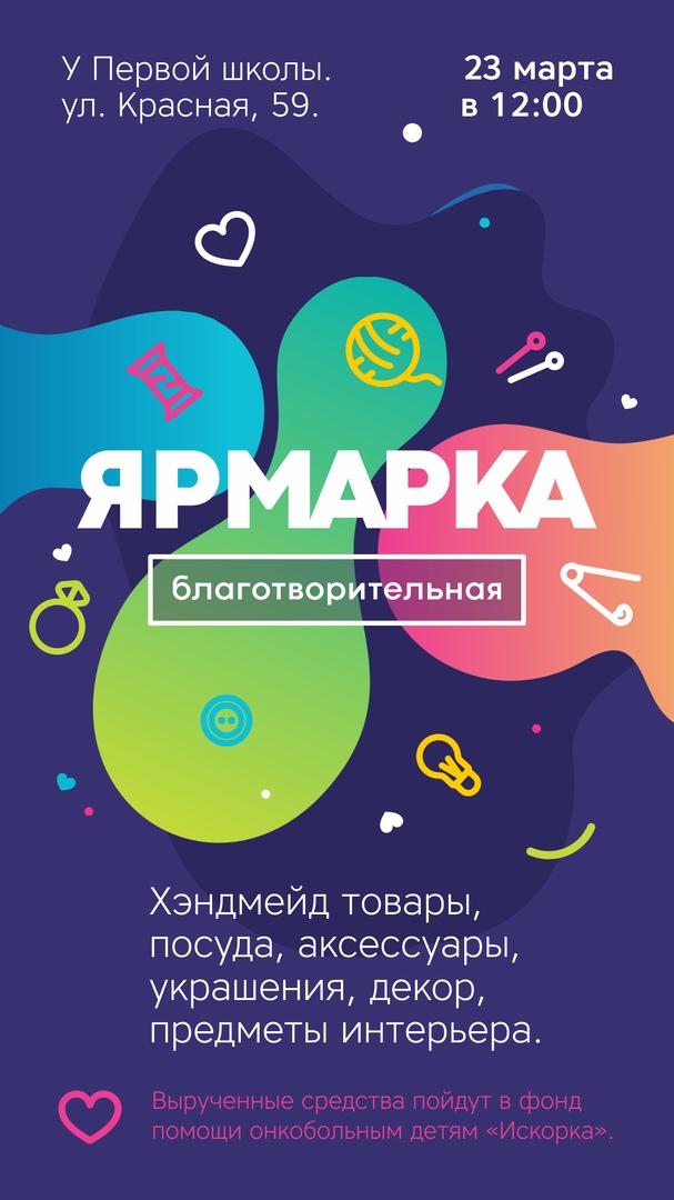 Афиша Челябинск Благотворительная Ярмарка 2019