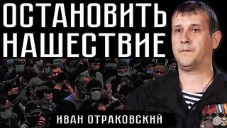 ОСТАНОВИТЬ НАШЕСТВИЕ . Иван Отраковский