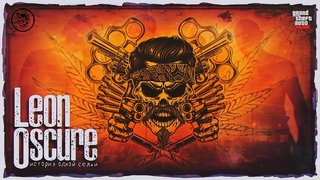 (Мат) GTA V After Dark RP | COLUMBIAN CARTEL | 5 | Призрак джунглей