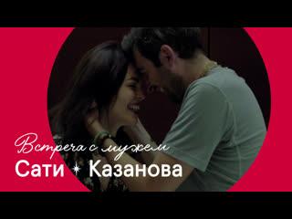 Сати Казанова обманула мужа ради любви | 18+