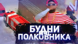 БУДНИ ЗАМЕСТИТЕЛЯ МЧС!|РП С ФСБ|ГРП!