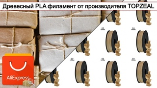 Древесный PLA филамент от производителя TOPZEAL | #Обзор