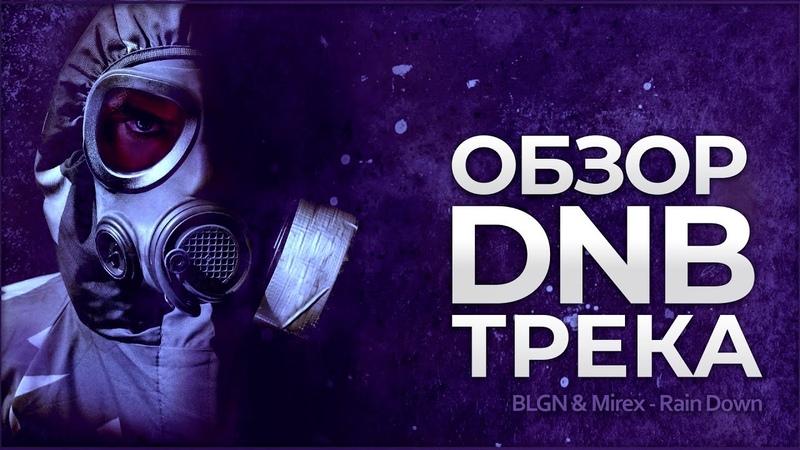 Как писать и сводить DrumnBass | Обзор трека BLGN Mirex - Rain Down