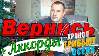 ВЕРНИСЬ ХРОНОП ТРИБЬЮТ ОСЕНЬ (ЧИЖ) КАВЕР+АККОРДЫ