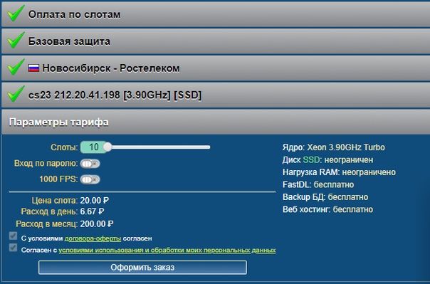 Переезд на CSserv.Ru +Бонус 30 дней аренды., изображение №1
