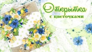 Цветочная открытка своими руками /Скрапбукинг/ scrapbooking card with flowers/foamiran/ из фоамирана
