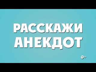 Анекдот парад от Юмор FM и Саратов 24