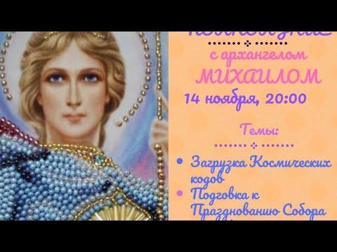 Ангельское Полнолуние с архангелом Михаилом Коды Света