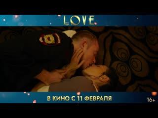 """Премьера трейлера фильма """"LOVE"""""""