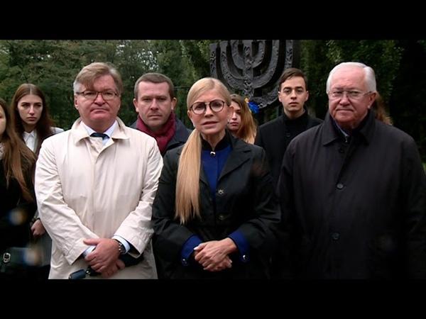 Юлія Тимошенко на вшануванні пам'яті жертв Бабиного Яру Мир – найбільша цінність