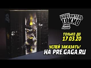 Повелитель Токио. Коллекционное издание
