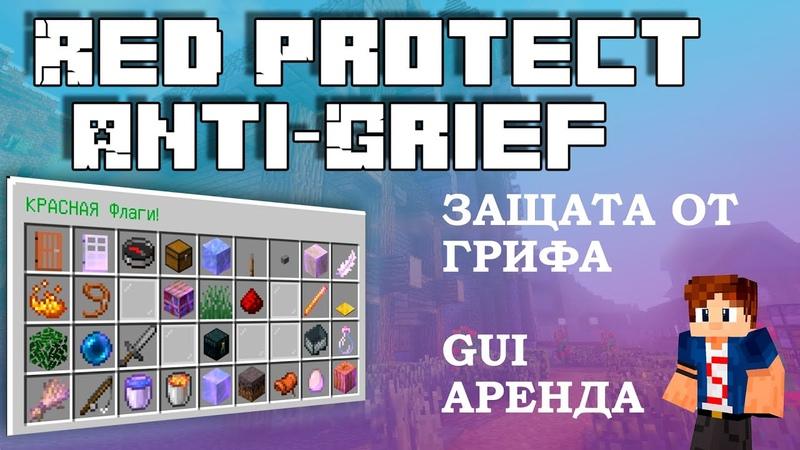 🚷 RedProtect Anti Grief ПЛАГИН НА ЗАЩИТУ ТЕРРИТОРИИ С GUI