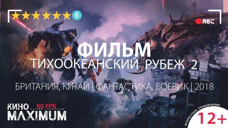 Кино Тихоокеанский рубеж 2 2018 60 fps Maximum
