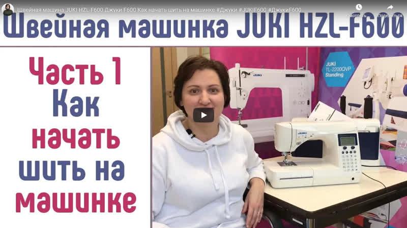 Швейная машина JUKI HZL F600 Джуки F600 Как начать шить на машинке Джуки JUKIF