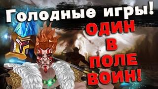 """ГОЛОДНЫЕ ИГРЫ"" PVP Ивент Forsaken World Rebirth / ГарадFW"