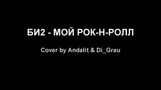 "Music cover: Би-2 ""Мой Рок-н-Ролл"" | by Andalit & Di_Grau"