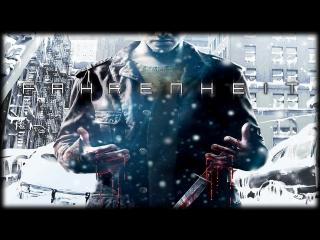 Fahrenheit Indigo Prophecy Remastered #2 (Кривой Санстрайк)