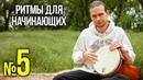 Лёгкие ритмы для начинающих. Уроки игры на джембе, кахоне, дарбуке. Обучение игры на барабане тамтам