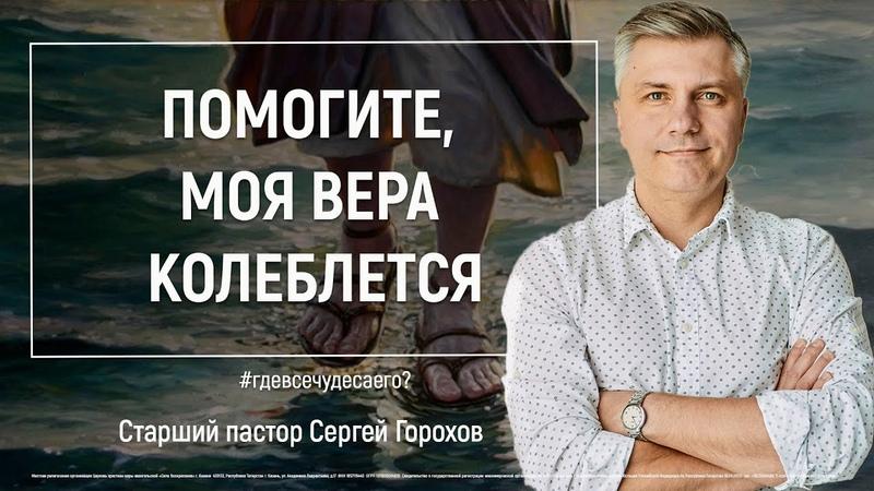 Помогите моя вера колеблется Пастор Сергей Горохов 27 09 2020