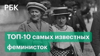 8 Марта и феминизм — от Цеткин до Мадонны, Собчак и Хакамады. Зачем женщинам борьба за права