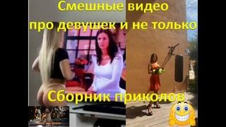 Смешное видео про девушек | сборник приколов  |смех до слез | приколы года | смешные прико-колы №1