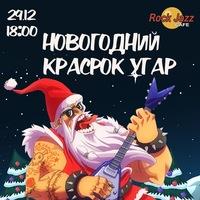 Логотип ЦЕНТР КРАСНОЯРСКОГО РОКА