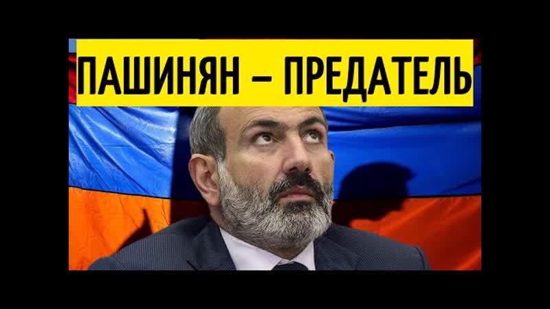 Доказательства продажи Нагорного Карабаха Что скрывает Пашинян