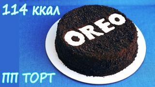 ПРОСТОЙ РЕЦЕПТ! НИЗКОУГЛЕВОДНЫЙ пп торт ОРЕО! ПП рецепты ДЛЯ ПОХУДЕНИЯ!