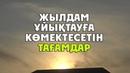 ЕРТЕ ҰЙЫҚТАУҒА КӨМЕКТЕСЕТІН ТАҒАМДАР