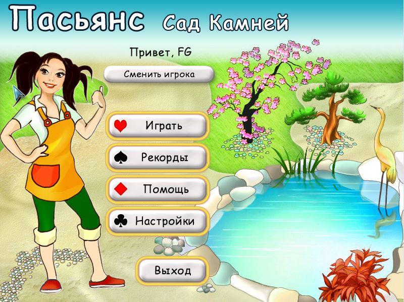Пасьянс Сад Камней | Koi Solitaire (Rus)