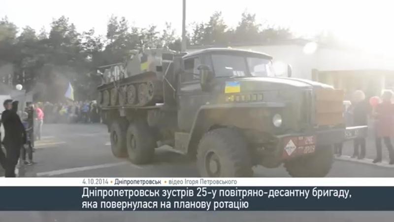 Дніпропетровськ зустрів 25-у бригаду ( 360 X 640 ).mp4