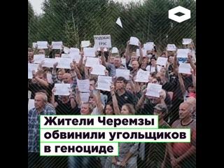 Жители Черемзы обвинили угольщиков в геноциде   ROMB