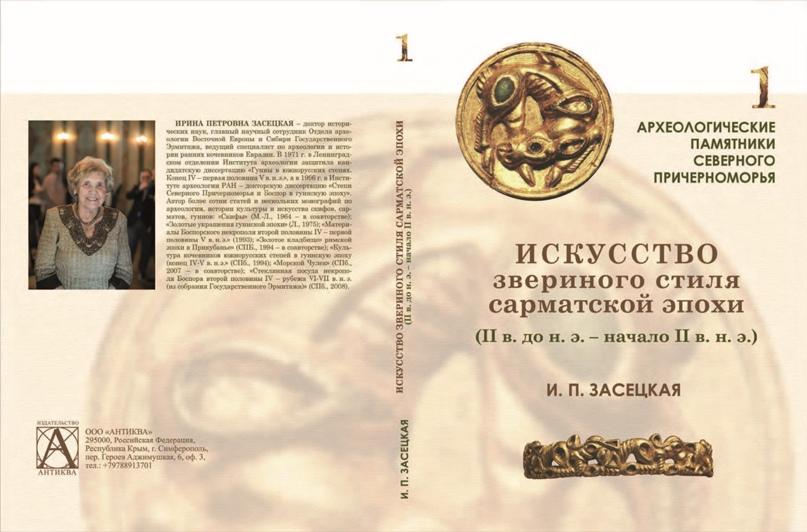Засецкая И.П. Искусство звериного стиля сарматской эпохи (II в. до н.э. — начало...