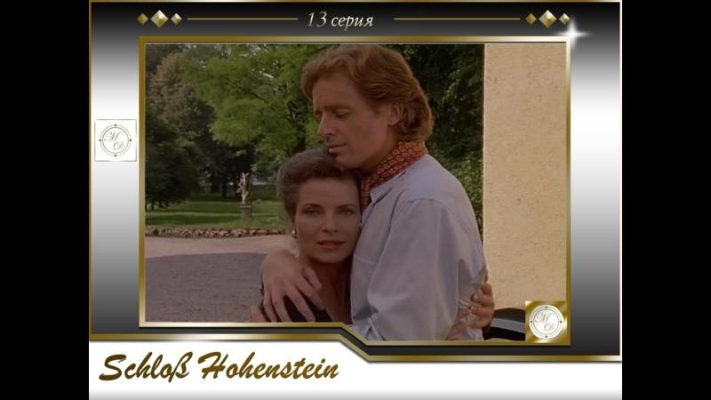 Schloß Hohenstein 13 Лабиринты любви 13 серия заключительная