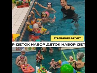 Видео от Бассейн ВОДОЛЕЙКА | груднички | дети до 7 лет