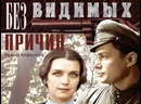 БЕЗ ВИДИМЫХ ПРИЧИН (советский фильм детектив 1982 год)