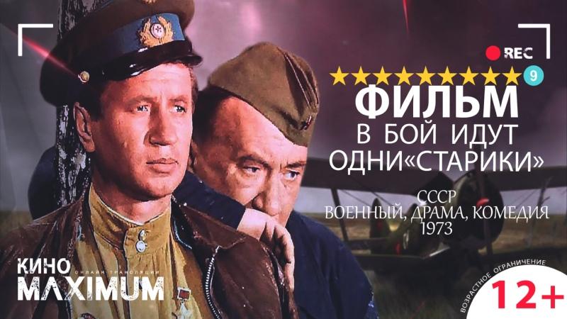 В бoй идyт oдни «cтаpики» (1973)