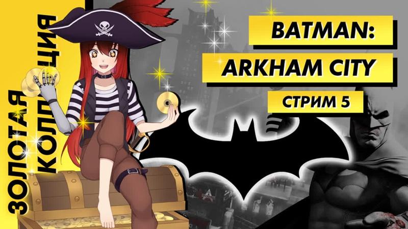 📀 Стрим Золотая Коллекция Batman Arkham City Конец Месть Харли Куинн Часть 5 EFP