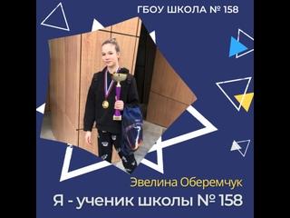 ГБОУ Школа № 158 kullanıcısından video