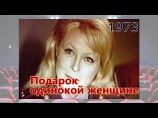 Подарок одинокой женщине. Фильм 1973 года. Full HD. Советская комедия, Вия Артмане, про угон машин